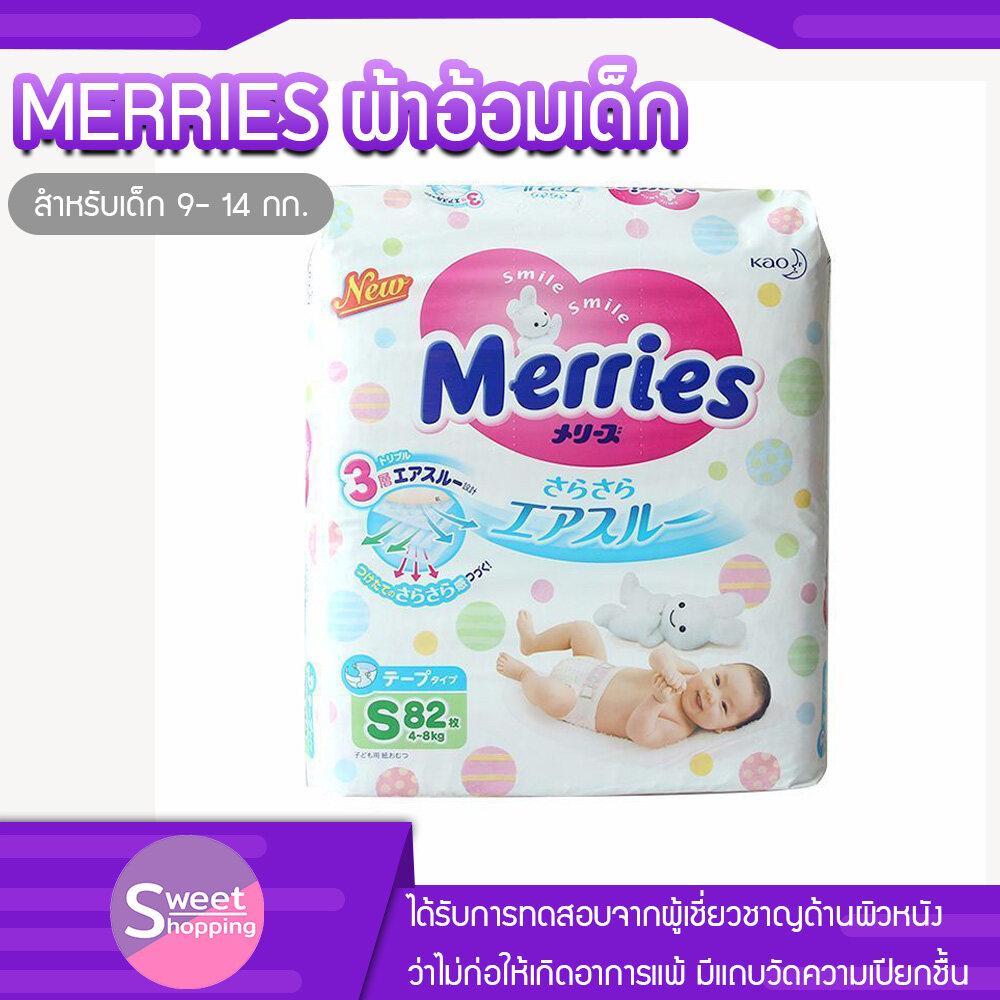 โปรโมชั่น MERRIES ผ้าอ้อมเมอร์รี่ส์ แพมเพิส แพมเพิรส์ ผ้าอ้อม กางเกงผ้าอ้อม ผ้าอ้อมเด็กอ่อน ผ้าอ้อมสำเร็จรูปL54 / m64 / S82 / NB90 Diaper,Disposable Diapers,Diapers,Kids SweetShopping