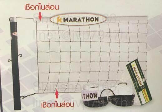 เน็ตตะกร้อรุ่นฝึกซ้อม ตาข่ายตะกร้อ Sepak Takraw Net Marathon Mn601 By Shipshop168.
