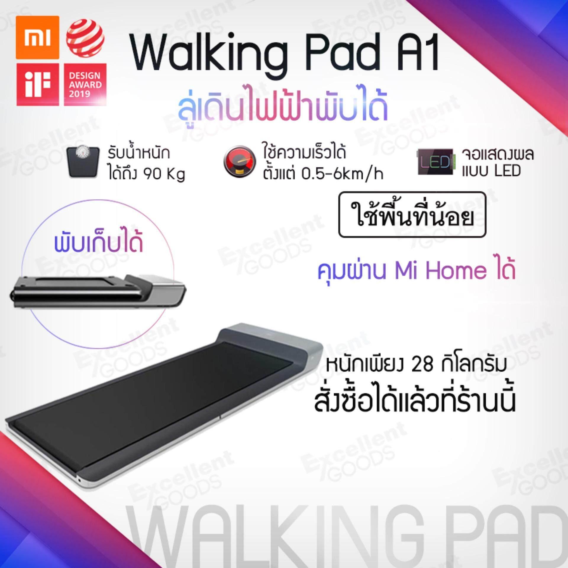 Xiaomi Mi Walking Pad A1 Motorized walking machine Smart Treadmills Running Machine WNQ Low-speed mute ลู่เดินไฟฟ้าพับได้ ควมคุมด้วย ลู่เดินพับได้ สำหรับออกำลังกาย ใช้เดินในห้อง [รีโมท / โทรศัพท์] [รับประกันร้าน 1 เดือน]