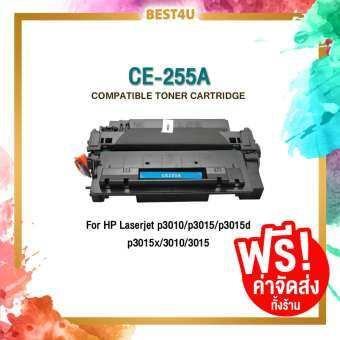 Best4U ตลับหมึกเลเซอร์เทียบเท่า สำหรับปริ้นเตอร์ HP Laserjet p3010/p3015/p3015d/p3015x/3010/3015 รุ่น HP CE255A/255A/CE255/55A/255/55-