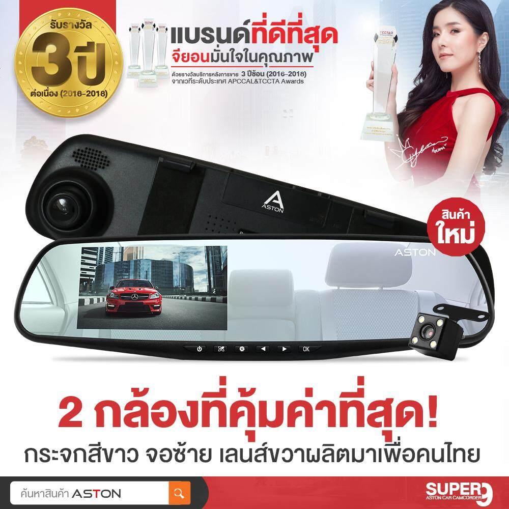 ASTON Super 9 กล้องติดรถยนต์2กล้องที่คุ้มค่าที่สุด+จอด้านซ้าย+เลนส์กล้องขวา+กระจกตัดแสง+FHD1080P+ชัดเห็นทะเบียน