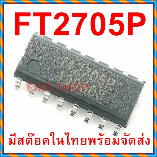 Ft2705p  Sop-16  Power Amp  10watt  Ic ขยายเสียง.