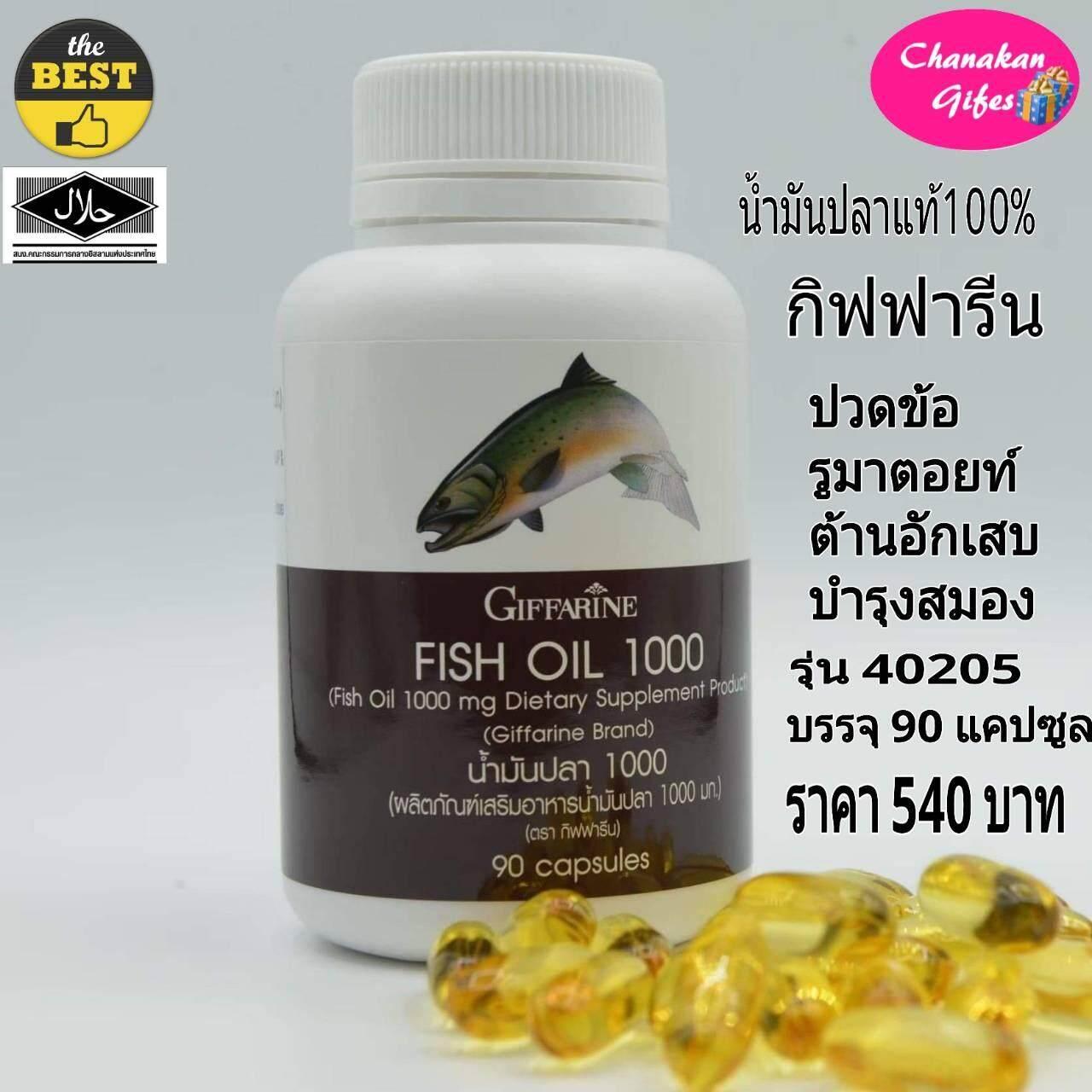 น้ำมันปลา 1000 มก 90 แคปซูล กิฟฟารีน : น้ำมันปลา น้ำมันปลา คืออะไร ? น้ํามันปลา หรือ Fish Oil คือส่วนที่สกัดมาจากส่วนของเนื้อ หนัง หัว และหางของปลา โดยเฉพาะปลาในเขตหนาว ซึ่งในน้ำมันปลาจะมีกรดไขมันอยู่หลายชนิด.