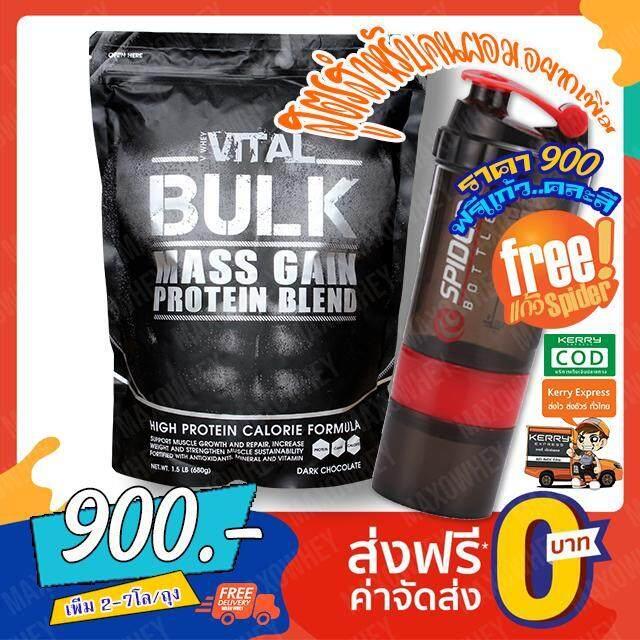 เวย์โปรตีน VITAL สูตรเพิ่มกล้ามเนื้อ เพิ่มน้ำหนัก มีเก็บเงินปลายทาง