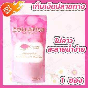 Collafish Collagen [80,000 mg.] [1 ซอง] คอลล่าฟิช คอลลาเจนแท้จากปลา