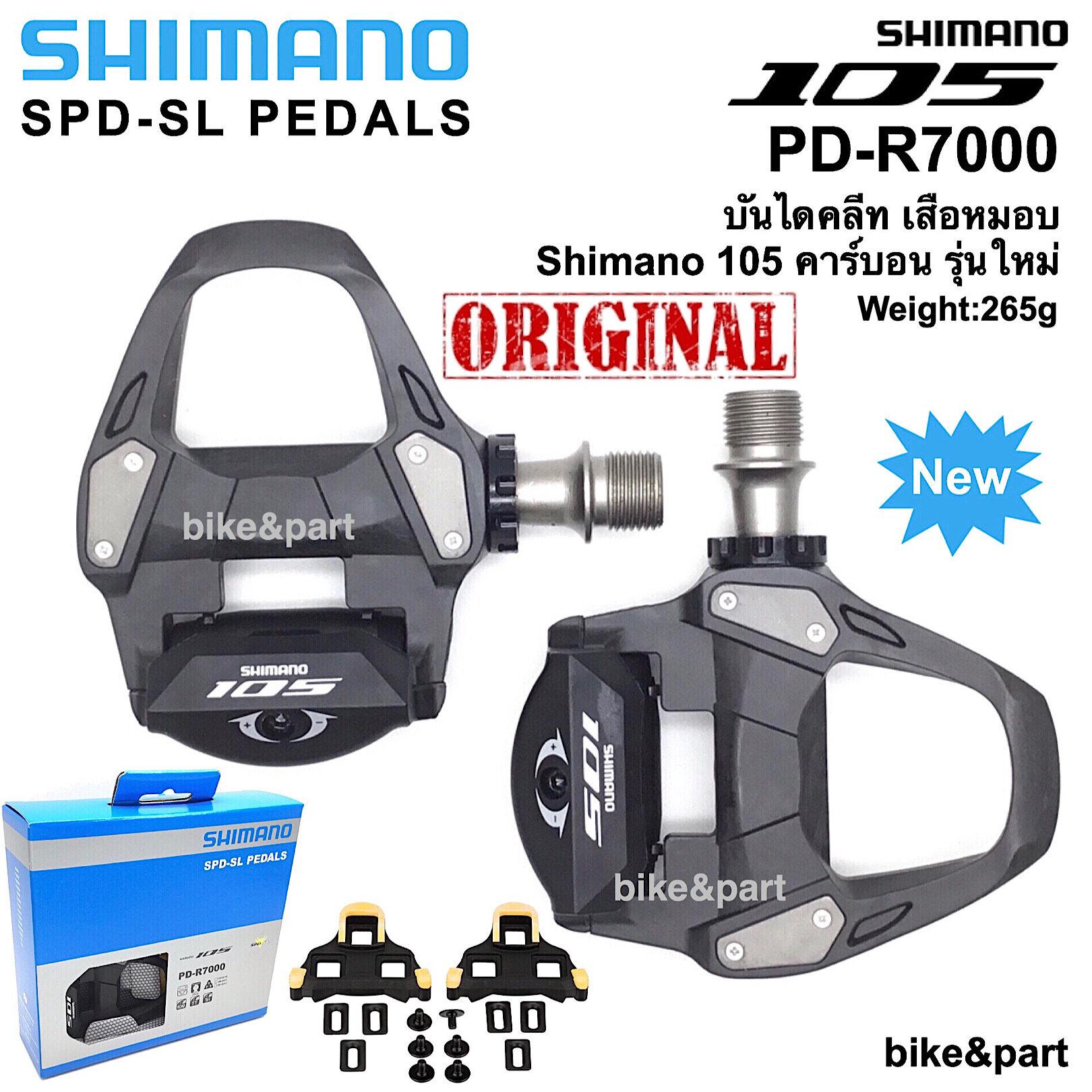บันไดคลีท เสือหมอบ Shimano 105 คาร์บอน/ Pd-R7000/ New.