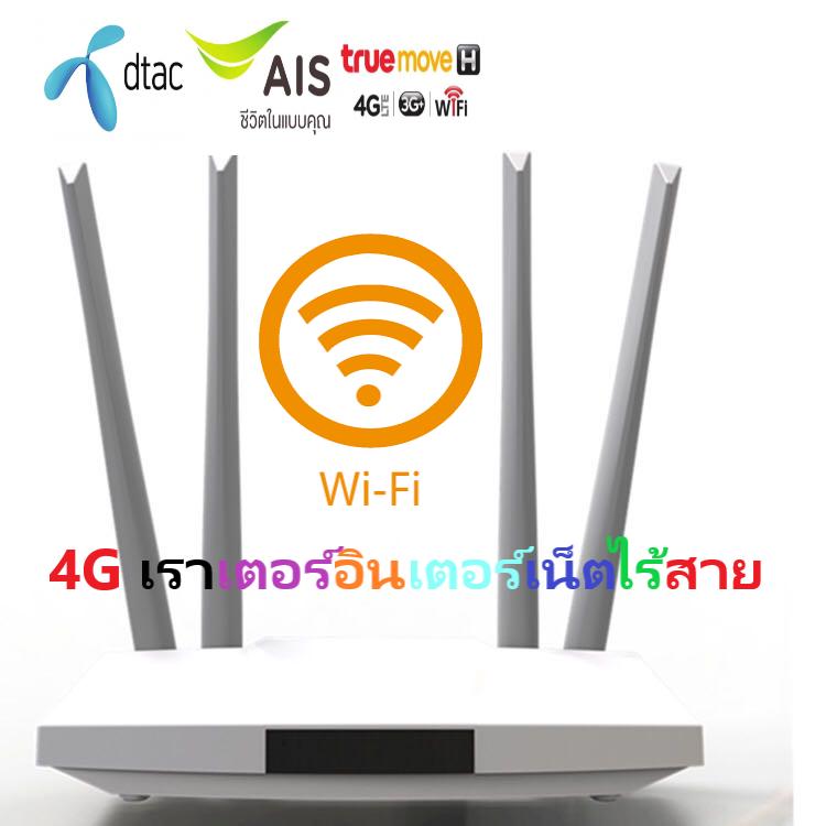 4g เราเตอร์ ใส่ซิมปล่อย Wi-Fi 300mbps 4g Lte Sim Card Wireless Router รองรับ 4g ทุกเครือข่าย รองรับการใช้งาน Wifi ได้พร้อมกัน 32 Users.