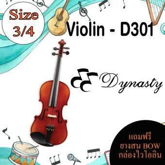 การส่งเสริม DYNASTY Violin D301 3/4 ไวโอลิน ซื้อที่ไหน - มีเพียง ฿3,258.50