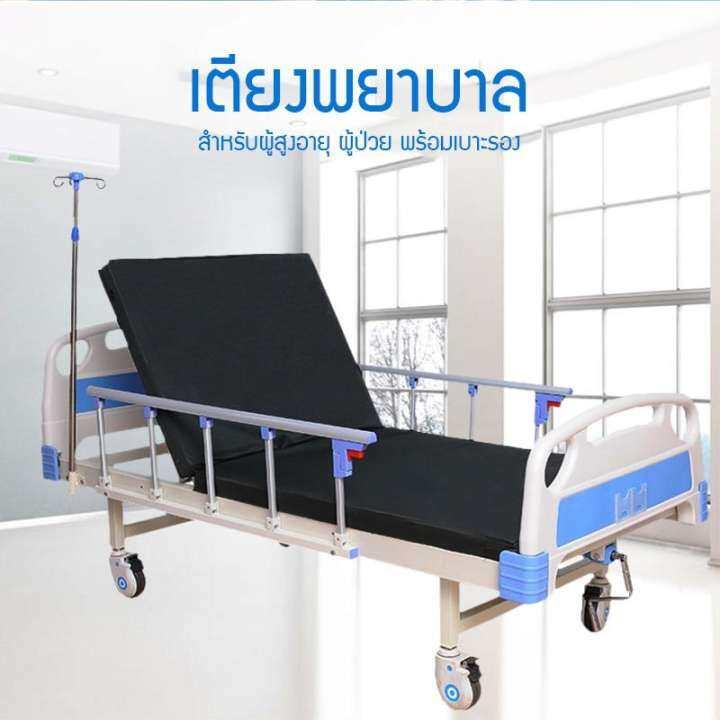 เตียงพยาบาล เตียงผู้ป่วย สำหรับผู้สูงอายุ ผู้ป่วย ผู้พิการ แบบมือหมุน มีรั้วกันตก โครงสร้างแข็งแรง มีเสาน้ำเกลือ แถมเบาะรอง  Super Marie