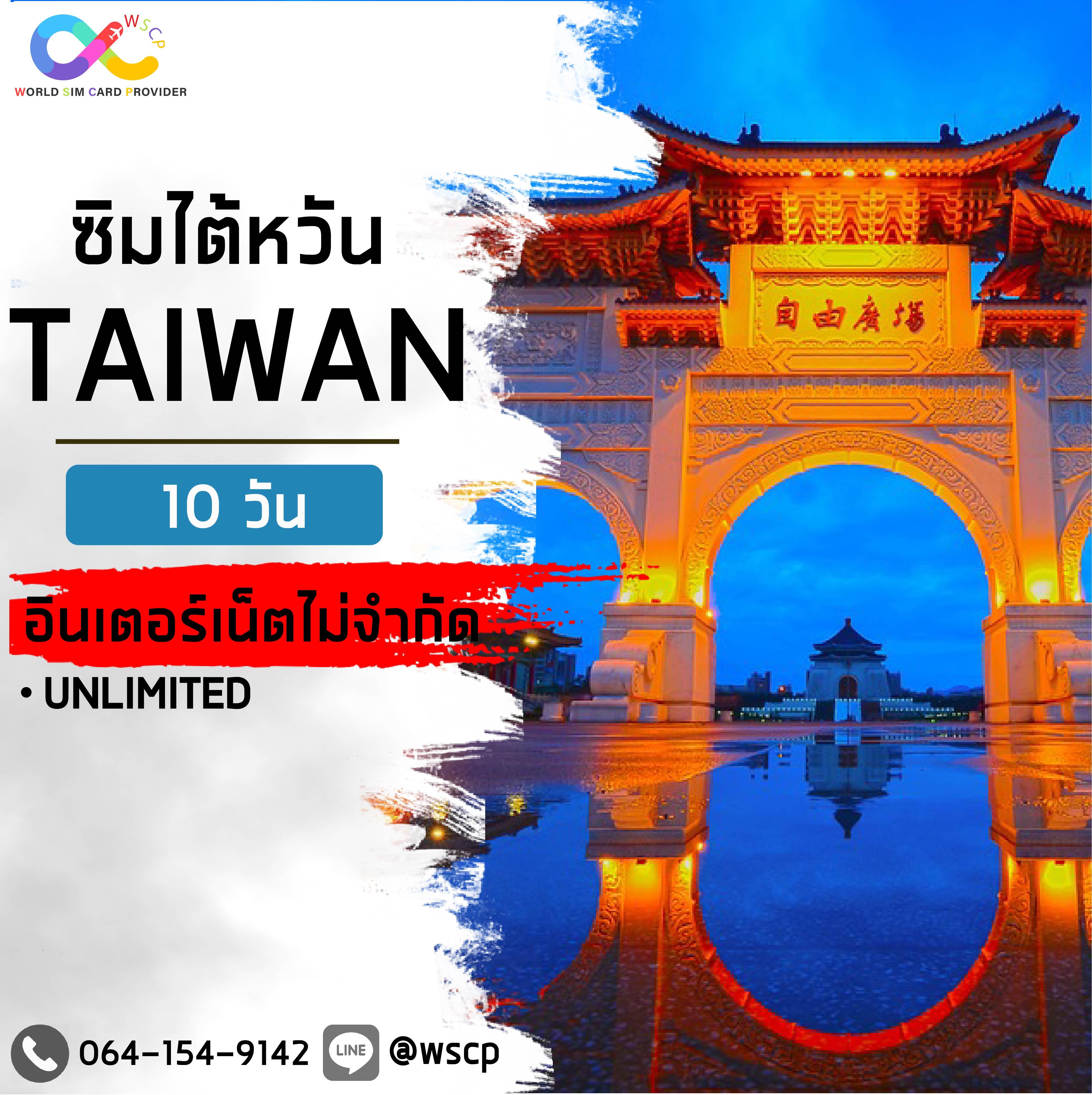 Taiwan Sim Card : ซิมไต้หวัน 10 วัน.
