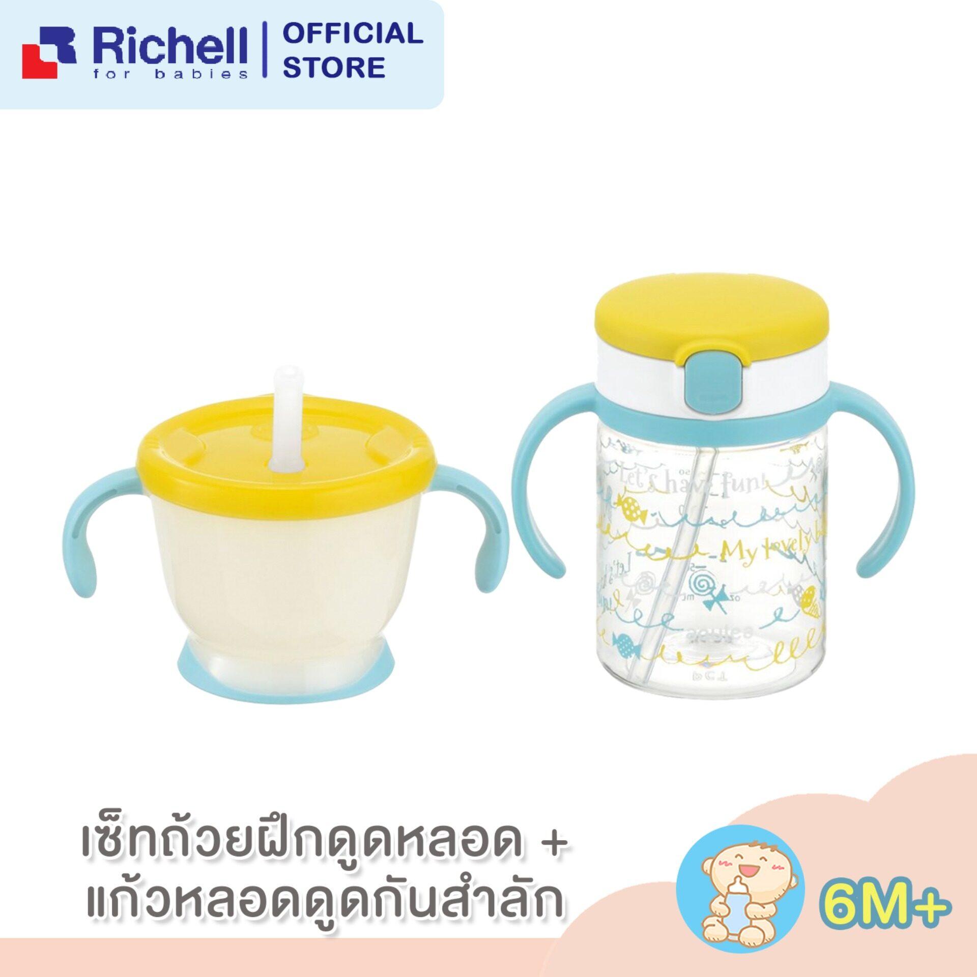 แนะนำ Richell ริเชล (ริชเชล/รีเชล) เซตแก้วฝึกดูดและแก้วหลอดดูด AQ Straw training mug& Clear straw bottle mug R ถ้วยฝึกดูดน้ำ ปุ่มกดน้ำ แก้วหลอดดูดกันสำลัก แบบเซตคู่