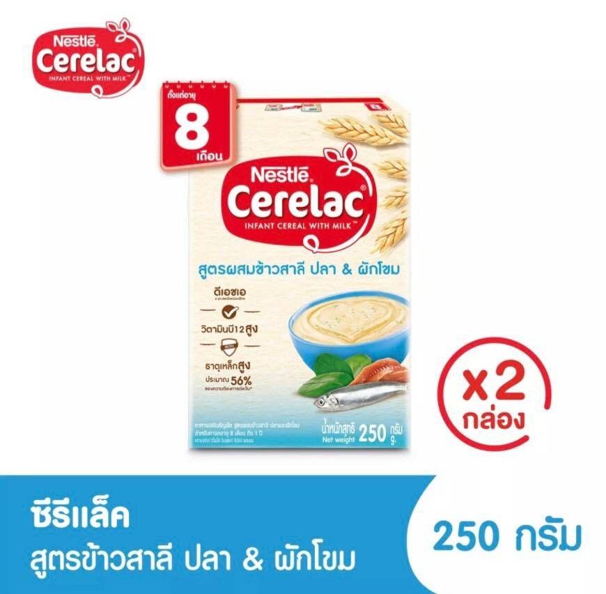 (มีคูปองส่งฟรี) ซีรีแล็ค อาหารเสริมสำหรับเด็ก อายุตั้งแต่ ุ6เดือนขึ้นไป ขนาด 250 กรัม แพ็ค2กล่อง.