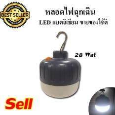 หลอดไฟฉุกเฉิน LED แบตลิเธียม สว่างมาก เดินป่า ขายของตลาดนัดใช้ดีครับ 28 W
