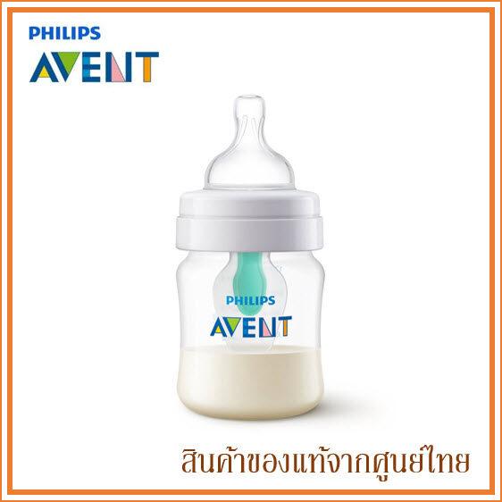 ซื้อที่ไหน Avent ขวดนม รุ่น Anti Colic with Airfree Vent 125ml/4oz 0m+ (1 ขวด)