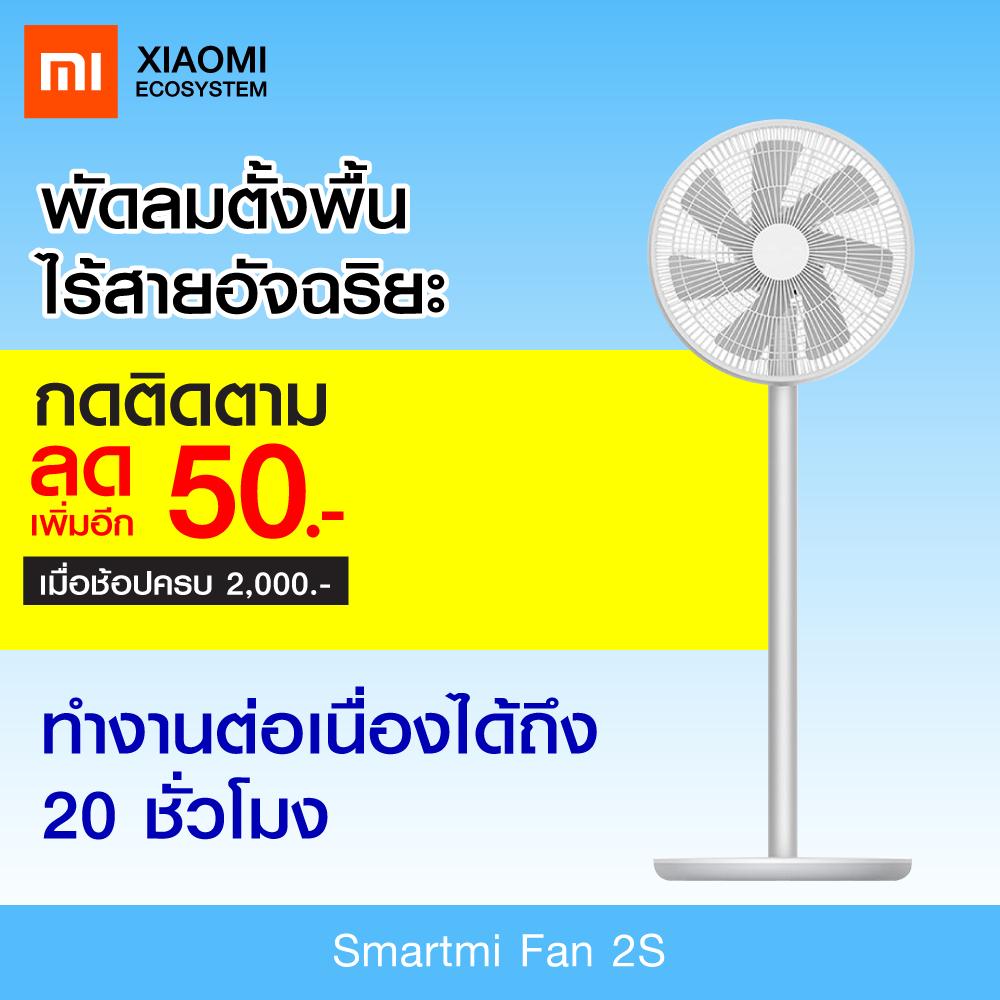 【พร้อมส่ง】 Xiaomi Floor Fan รุ่น Smartmi 2s มีดแบตเตอรี่ในตัว พัดลมลมธรรมชาติ พร้อมแอปควบคุม Mijia [[ รับประกันสินค้า 30 วัน ]] / Xiaomiecosystem.