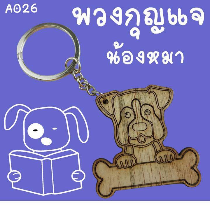 ถูก...ที่สุด พวงกุญแจไม้หนาอย่างดี ลายน้องหมาสุดแสนจะน่ารัก สำหรับ ของที่ระลึกพวงกุญแจไม้.