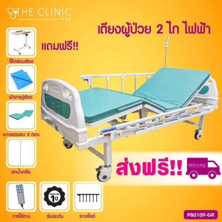 ส่งฟรี!! เตียงผู้ป่วย 2 ไก ไฟฟ้า (ฟรี!! โต๊ะคร่อมเตียงกันตก + เบาะพับ 4 ตอน + เสาน้ำเกลือ + ผ้ายางปูเตียง มูลค่า 5,999 บ.) ระบบคอนโทรลไฟฟ้า มีแบตเตอรี่สำรอง [[ ประกัน 1 ปีเต็ม!! ]] / Bcosmo The Pharmacy