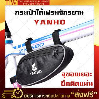 【ฟรีค่าจัดส่ง】กระเป๋าจักรยาน ใต้เฟรม Yanho สีดำ กระเป๋าใต้เฟรม กระเป๋าเก็บของติดรถ กระเป๋าใต้เฟรม กระเป๋าใต้เฟรมจักรยาน กระเป๋าติดใต้เฟรมจักรยาน