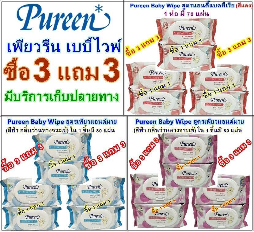 ซื้อที่ไหน ทิชชูเปียก เพียวรีน เบบี้ไวพ์ Pureen Baby Wipe สูตรเซนซิทีฟ 80 แผ่น,เพียวแอนด์มาย80แผ่น,แอนตี้แบคทีเรีย 70 แผ่น/(ซื้อ 3 แถม 3 )