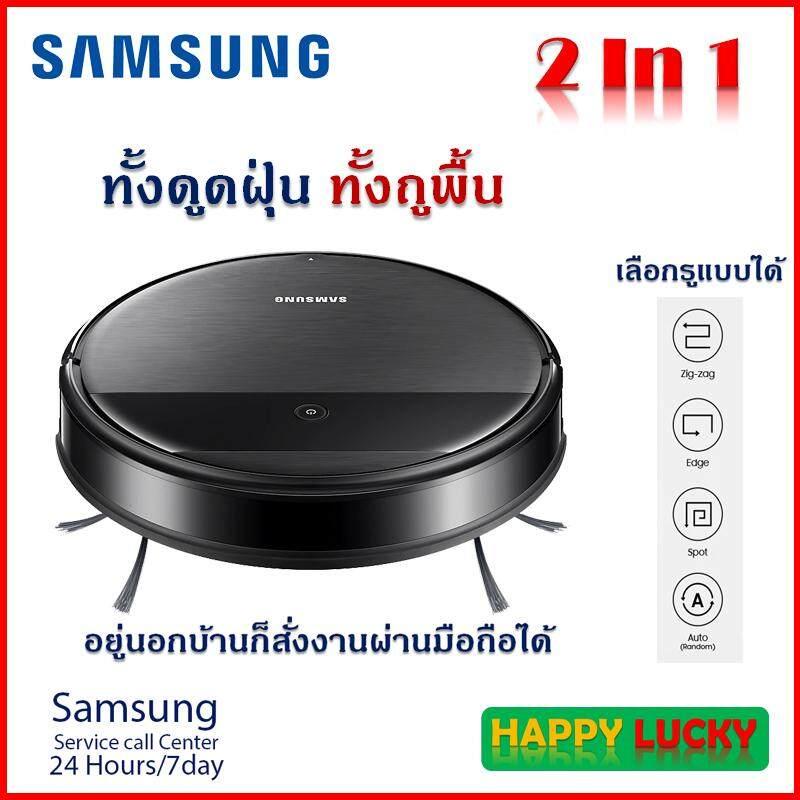 Samsung Robot Vr05r5050wk  2 In 1 ทั้งดูดฝุ่น ทั้งถูพื้น อยู่นอกบ้านก็สั่งงานผ่านสามาร์ทโฟนได้ สามารถเลือกรูปแบบการดูดได้.