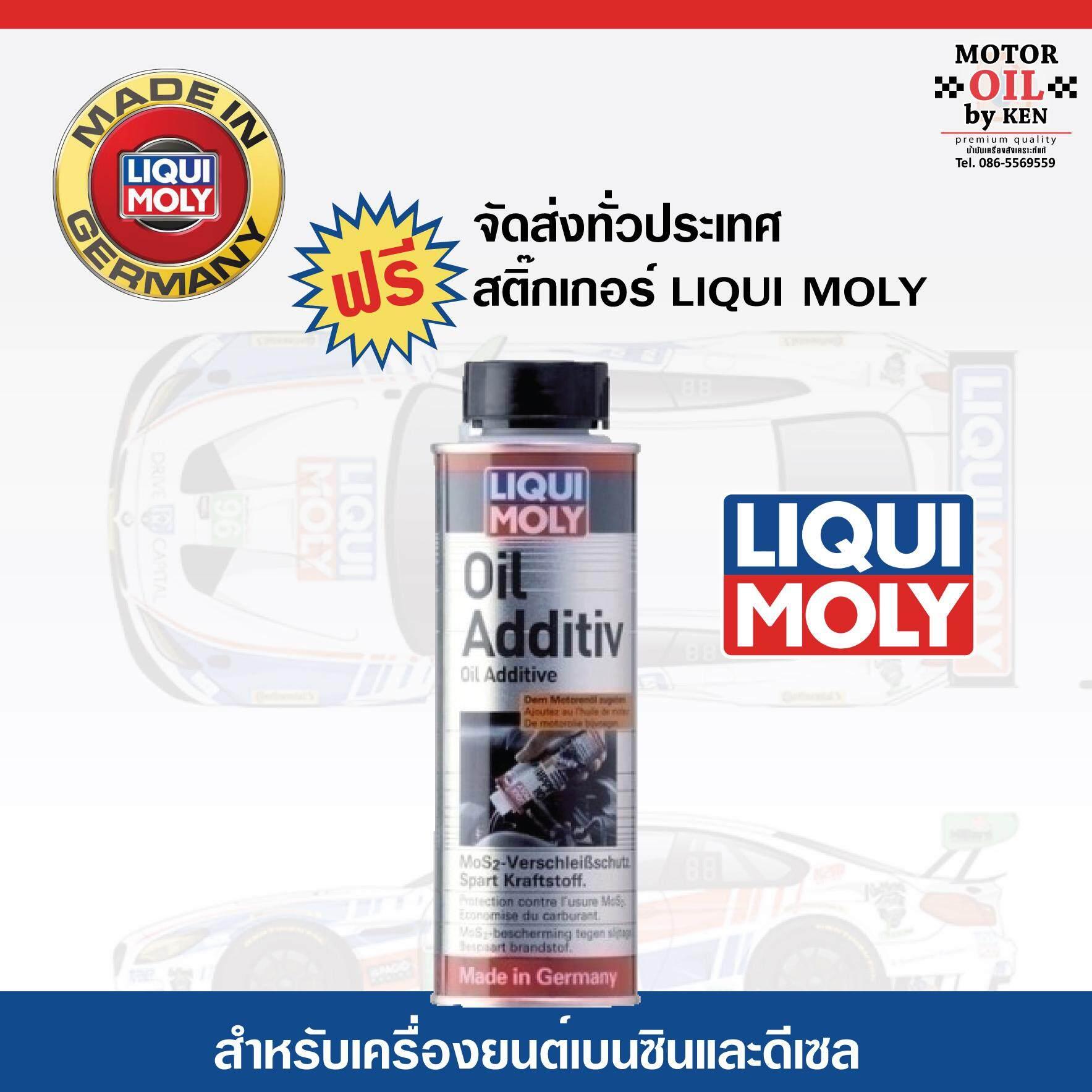 Liqui Moly Oil Additive หัวเชื้อน้ำมันเครื่อง สารเคลือบเครื่องยนต์ สำหรับเครื่องยนต์ทั้งเบนซินและดีเซล.