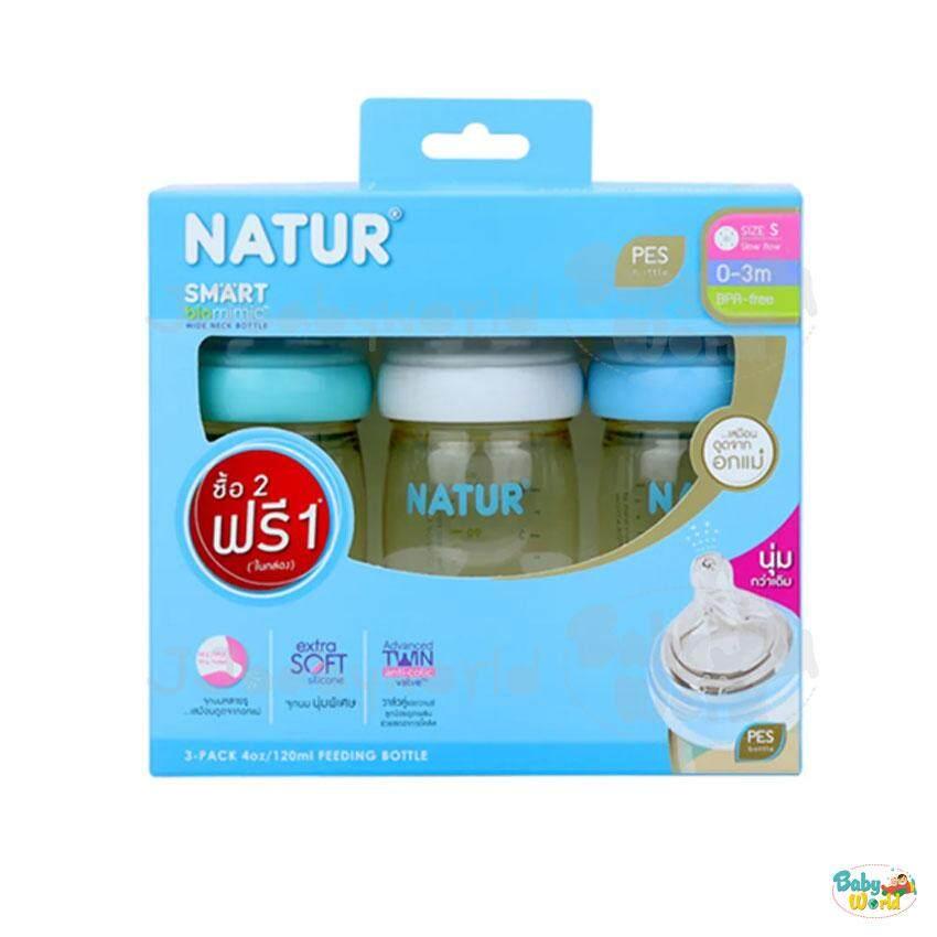รีวิว ซื้อ 2 แถม 1 ขวดนม คอกว้าง Natur สีชา Smart Biomimic 4 ออนซ์ จุกเสมือนนมแม่ มีหลายรู