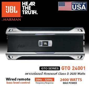 JBL GTO-24001 เพาเวอร์แอมป์ 1ชาแนล เครื่องเสียงรถ เครื่องเสียงรถยนต์-