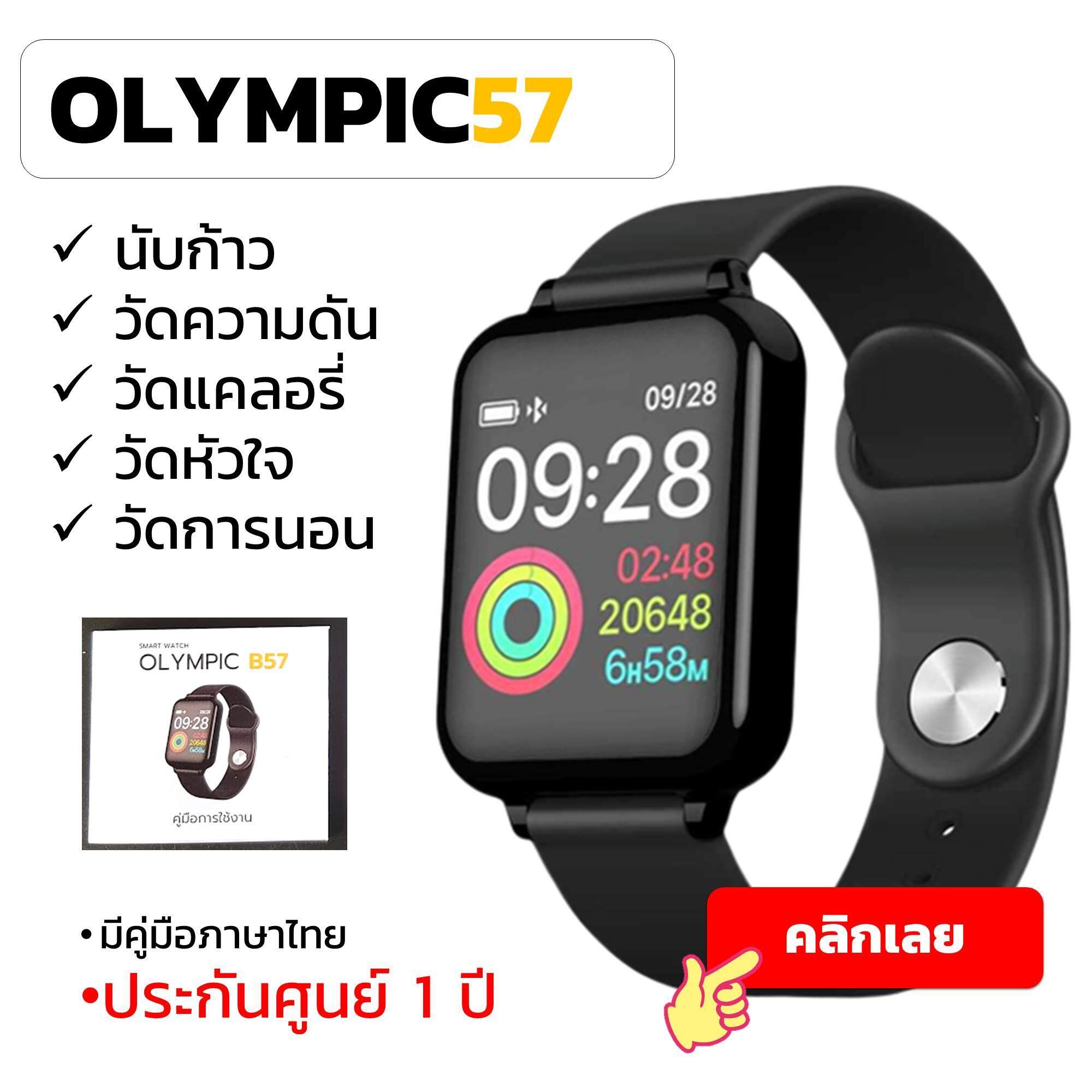 นาฬิกาวิ่ง นาฬิกาออกกำลัง นาฬิกาวัดหัวใจ Olympic 57 Smart Watch  วัดชีพจร นับก้าว วัดระยะเวลาวิ่ง วัดระยะทางวิ่ง แจ้งเตือนภาษาไทย แอพภาษาไทย จอสวย สีสันสดใส.