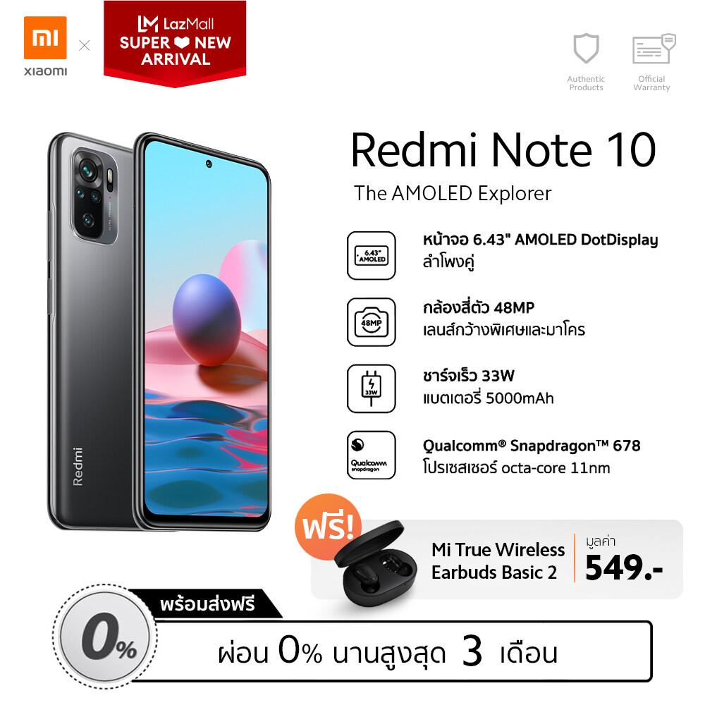 "Xiaomi Redmi Note 10 (4GB+64GB) จอ 6.43"" แบตฯ 5000 mAh มาพร้อม SD 678 รับฟรี! Mi True Wireless Earbuds Basic 2 มูลค่า 549.- (สีขาวจะจัดส่งหลัง 2 เม.ย.)"