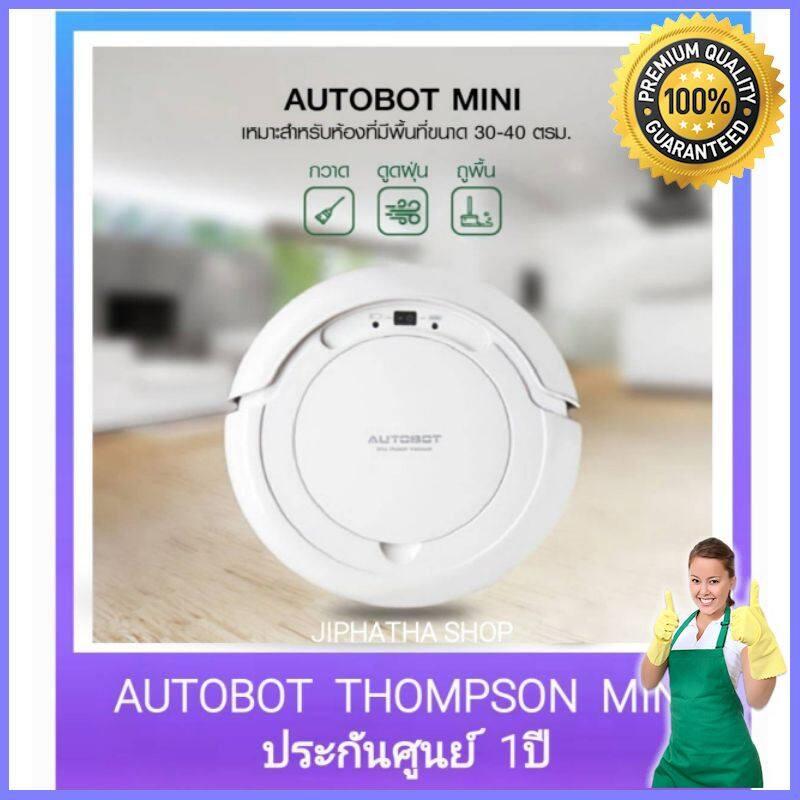 Robot ดูดฝุ่น AUTOBOT MINI THOMPSON หุ่นยนต์ดูดฝุ่นถูพื้น รุ่น THOMPSON MINI ประกันศูนย์ 1ปี [ราคาถูกที่สุด]