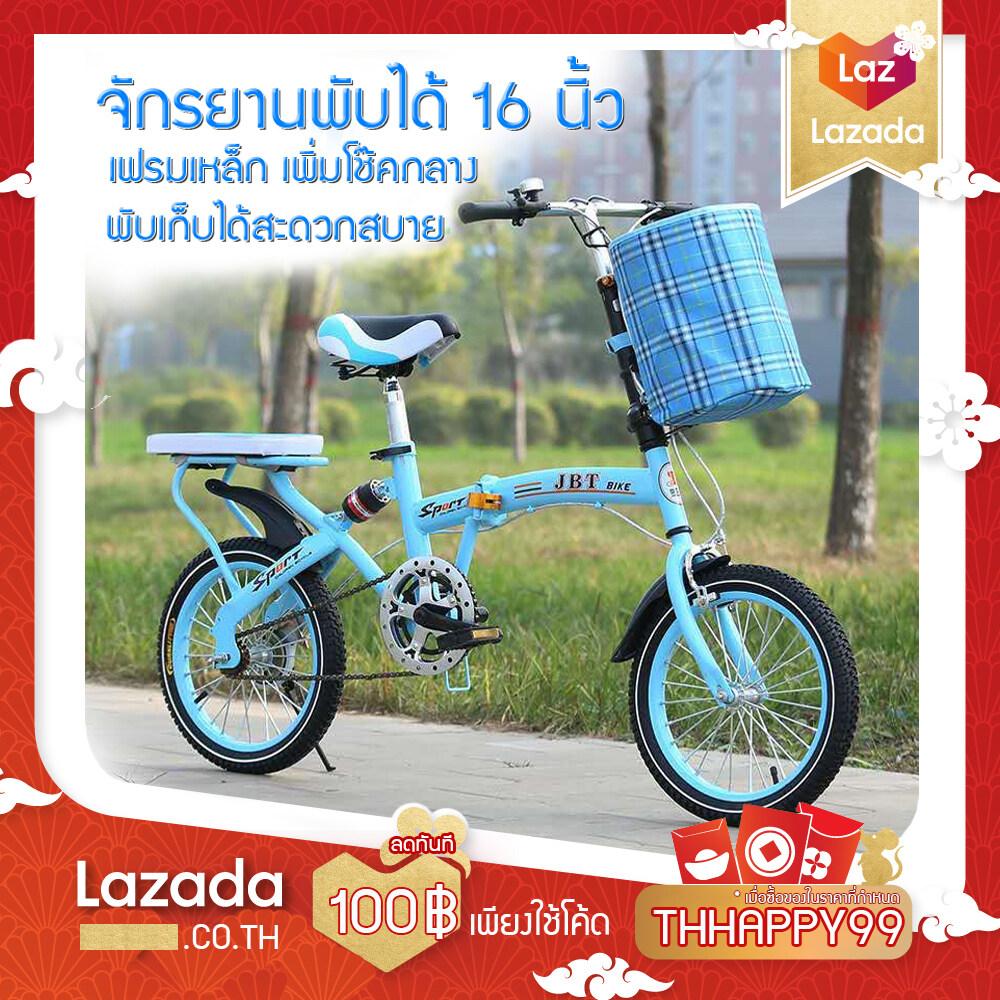 จักรยานพับได้  Jbt จักรยานพกพา ขนาดล้อ 16 นิ้ว แถมฟรี ถุงตะกร้าผ้าใส่ของ  โครง/ บอดี้/ เฟรมตัวถังทำจาก Steel แข็งแรงทนทาน มีโช๊คอัพสามารถรับแรงกระแทก พับเก็บได้ เคลื่อนย้ายสะดวก.