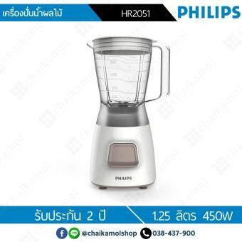 Philips Blender เครื่องปั่น รุ่น HR2051 350W / 1 25 Lites - รับประกัน 2Y