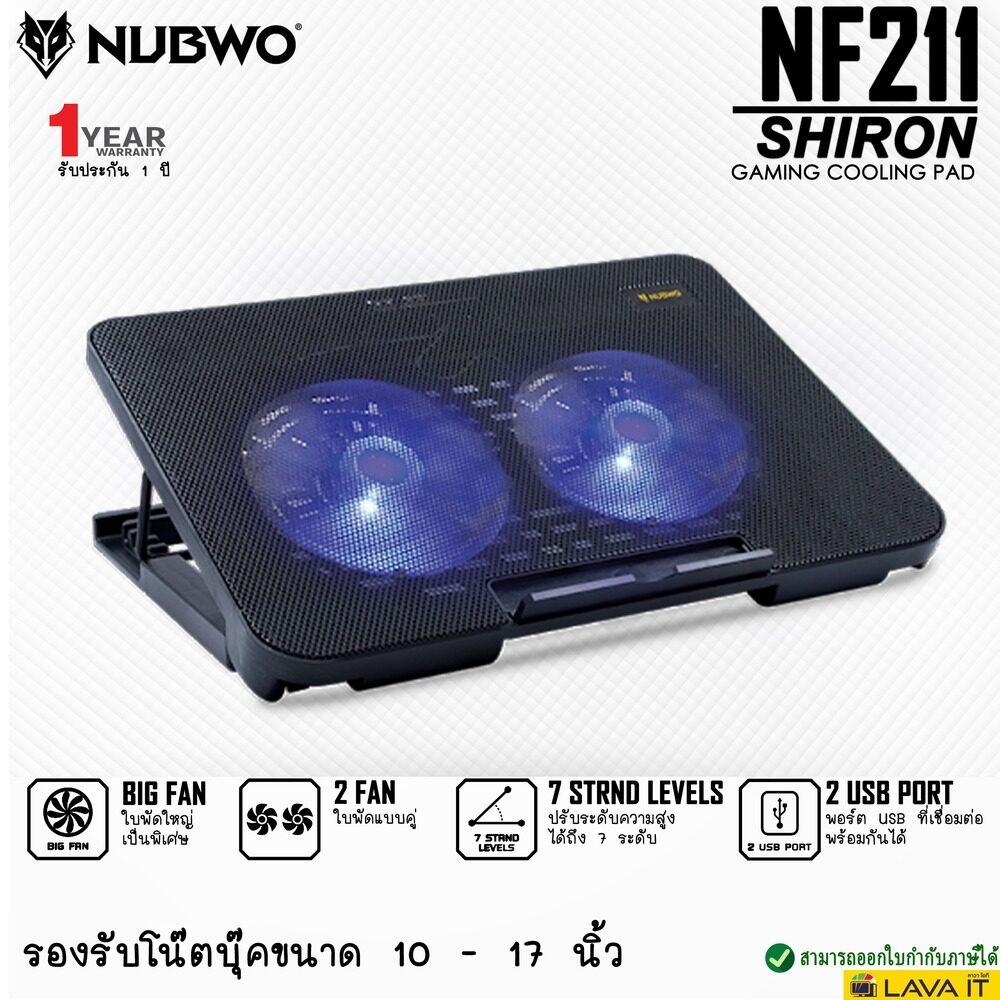 Nubwo Nf211 Shiron Gaming Cooler Pad ฐานรองพัดลมระบายความร้อนโน๊ตบุ๊ต ใบพัดคู่ 2 ใบ ปรับความสูงได้ ✔รับประกันสินค้า 1 ปี.