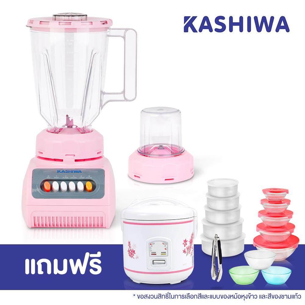 (ส่งฟรี) Kashiwa Blender Set เครื่องปั่น 2in1 แถมฟรี หม้อหุงข้าว โถสแตนเลส และชามแก้ว ถ้วย และที่คีบ (Live)