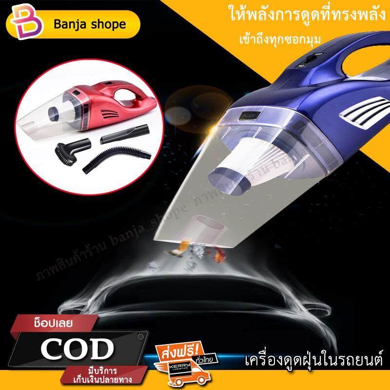 Car Vacuum Cleaner เครื่องดูดฝุ่นขนาดเล็ก เครื่องดูดฝุ่นในรถ อุปกรณ์ดูแลภายในรถยนต์ เครื่องดูดฝุ่นและอุปกรณ์ดูดฝุ่นภายในรถ ดูดล้ำทุกซอกมุม สีแดง Banja shope