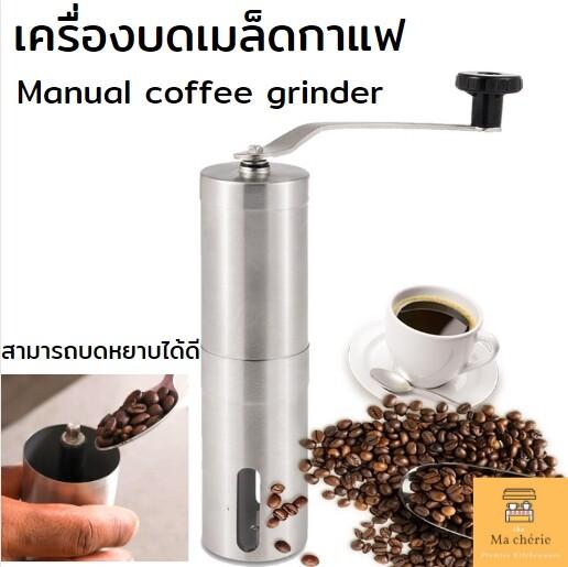 เครื่องบดเมล็ดกาแฟ เครื่องบดกาแฟสแตนเลส ที่บดกาแฟ มือหมุน เครื่องบดเมล็ดกาแฟมือหมุน Manual Coffee Grinder Ma Cheries.