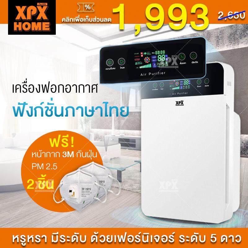 Xpx เครื่องฟอกอากาศ เครื่องฟอกอากาศฟังก์ชั่นภาษาไทย สำหรับห้อง 32 ตร.ม. กรองได้ประสิทธิภาพมากที่สุด กรองฝุ่น ควัน และสารก่อภูมิแพ้ ไรฝุ่น Jd55 By Xpx Home Official Store
