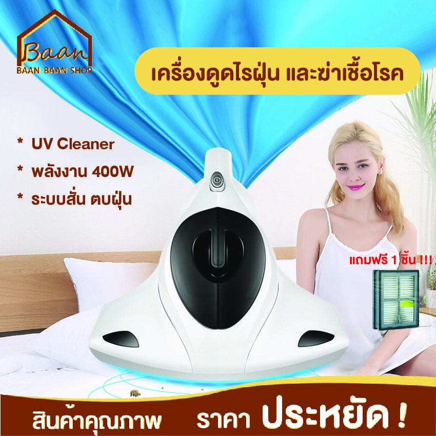 Ban Ban Shop : เครื่องดูดไรฝุ่นและฆ่าเชื้อโรครุ่นใหม่ล่าสุด เครื่องกําจัดไรฝุ่นพร้อมระบบสั่น ตบฝุ่น เครื่องดูดฝุ่น แถมฟรีแผ่นกรอง 1 ชิ้น!! มีรีฟิลขายแยก (cleaner Hand-Held Electric Anti-Dust Hepa Vacuum Cleaner Uv Mites Kill For Bed Mattress Pillow Sofa).