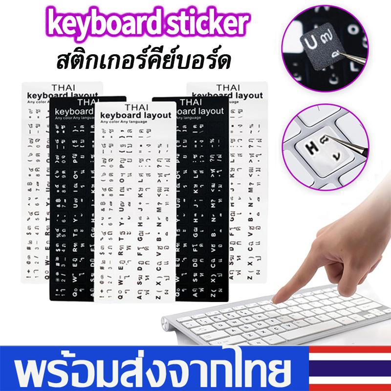 สติกเกอร์ติดคีย์บอร์ด ภาษาไทย สติกเกอร์แป้นพิมพ์ Sticker Keyboard Thai/english สติ๊กเกอร์ภาษาไทย ติดแน่นไม่หลุด สติกเกอร์ ภาษาไทย-อังกฤษสำหรับติดคีย์บอร์ดb19.
