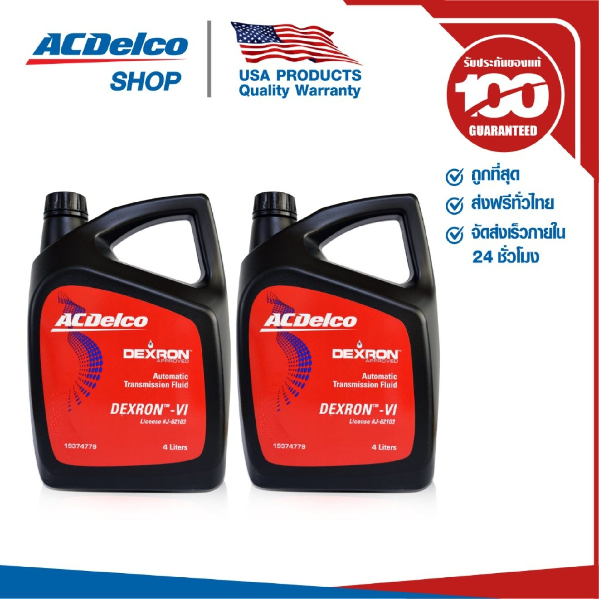 โปรโมชั่น ACDelco น้ำมันเกียร์อัตโนมัติ Dexron VI ATF 4 ลิตร (2 แกลลอน)