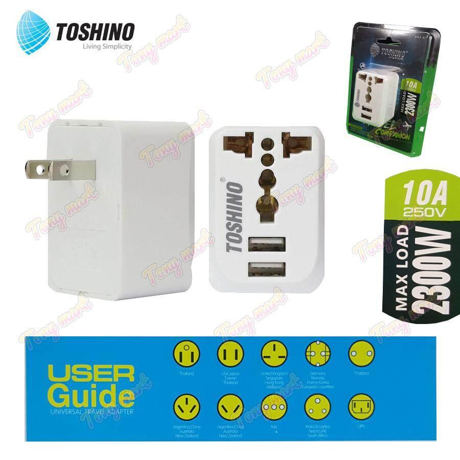 ปลั๊กแปลงรุ่น Pu-E Toshino Travel Adapter ไม่ลามไฟ รองรับไฟสูงถึง 2300w Usb ชาร์ต 2.1a เต้ารับ Universal.