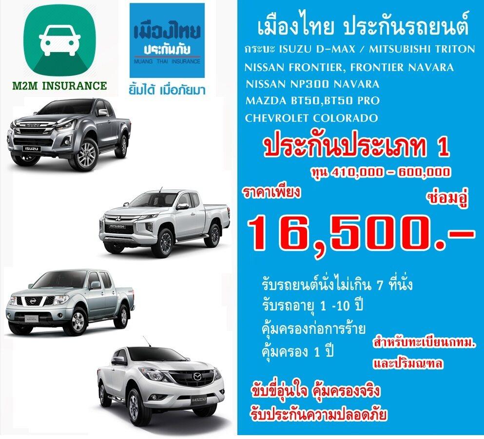 ประกันภัย ประกันภัยรถยนต์ เมืองไทยชั้น 1 ซ่อมอู่ (กระบะ ทะเบียนกรุงเทพ-ปริมณฑล) ทุนประกัน 410,000 - 600,000 เบี้ยถูก คุ้มครองจริง 1 ปี