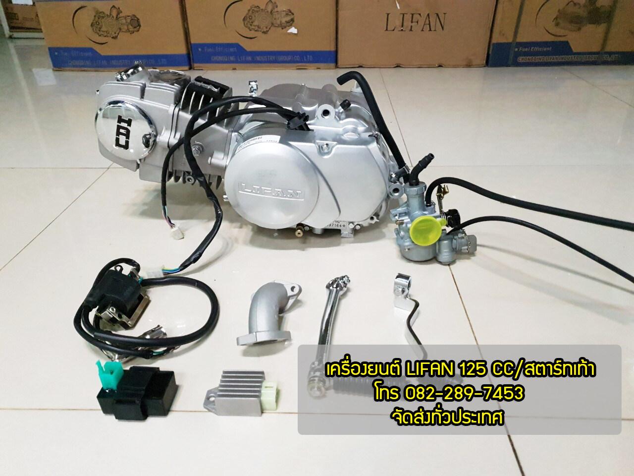 เครืองยนต์LIFAN125cc สตาร์ทเท้า ไม่มีครัชมือ ใช้งานง่าย ใส่รถได้หลายรุ่น ถูกกฏหมาย มีอะไหล่ จัดส่งเร็วทั่วไทย