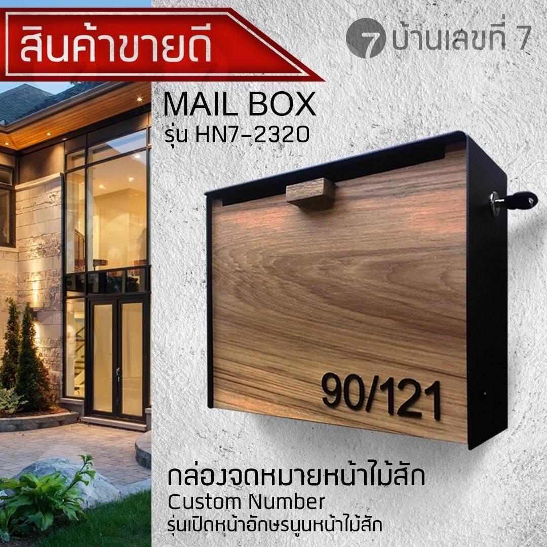 บ้านเลขที่ 7 ตู้จดหมาย ตู้ไปรษณีย์ Custom รุ่นหน้าไม้สัก เปิดหน้า อักษรสแตนเลสนูน กล่องจดหมาย ของแต่งบ้าน แต่งหน้าบ้านด้วยกล่องจดหมาย ป้ายบ้านเลขที่ Mailbox Postbox