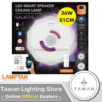 LAMPTAN โคมไฟเพดานลาย Diamond LED พร้อมลำโพง Smart Speaker 24W 36W รุ่น GALACTIC รับประกัน 1 ปี ควบคุมผ่านSmart Phone
