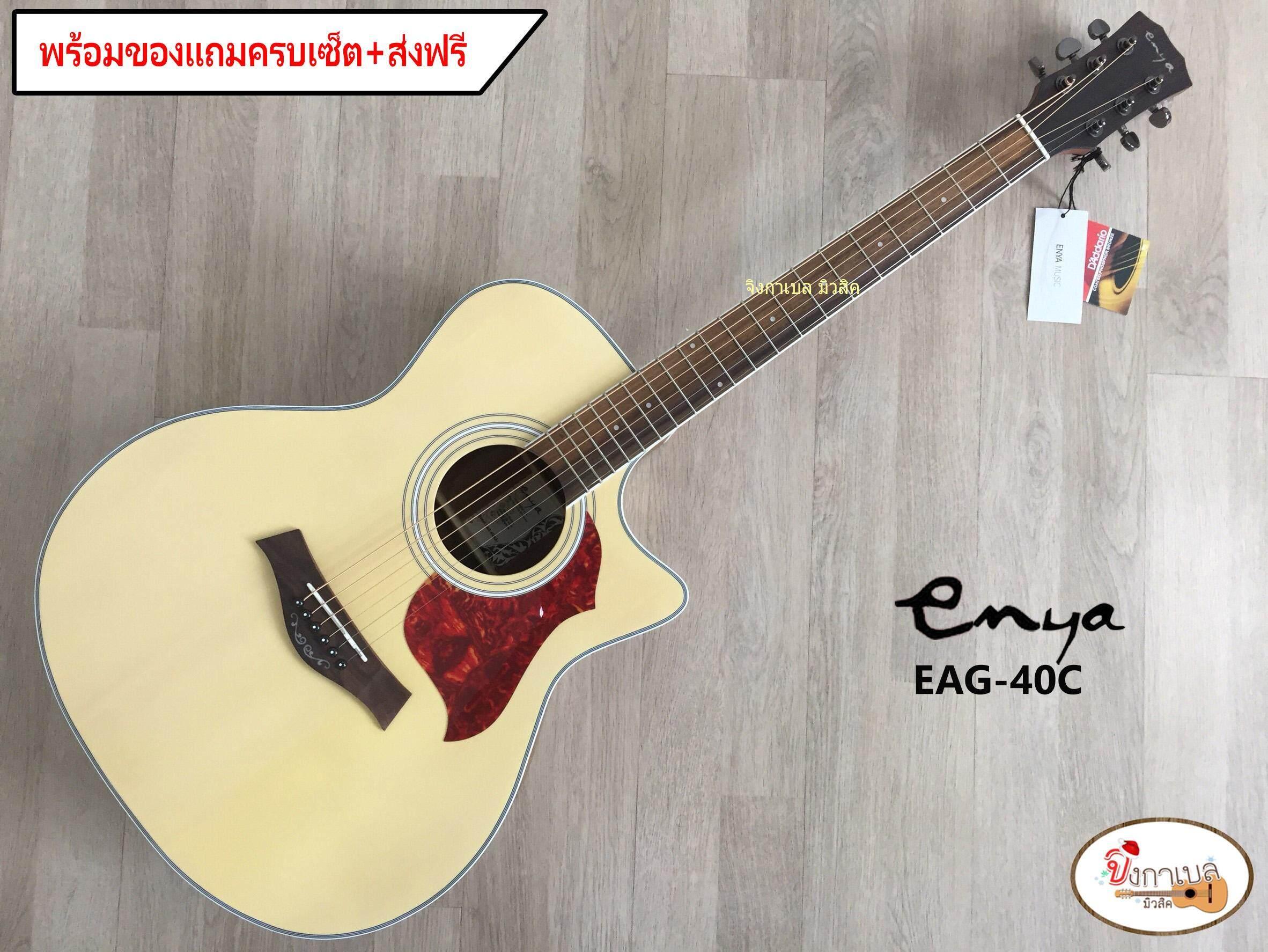 Enya กีต้าร์โปร่งไฟฟ้า รุ่น Eag-40ce สีไม้+พร้อมของแถม ครบเซ็ต.