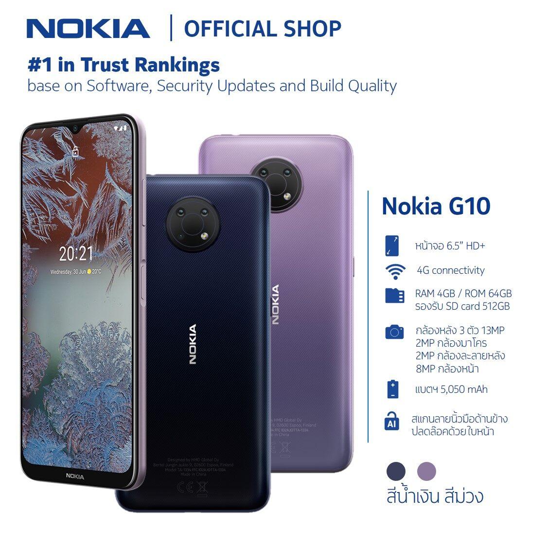 "Nokia G10 (4/64GB) จอใหญ่ 6.5"" กล้องหลัง 3 ตัว 13MP แบตฯ 5,050 mAh (เครื่องศูนย์ไทยรับประกัน 1 ปี)"
