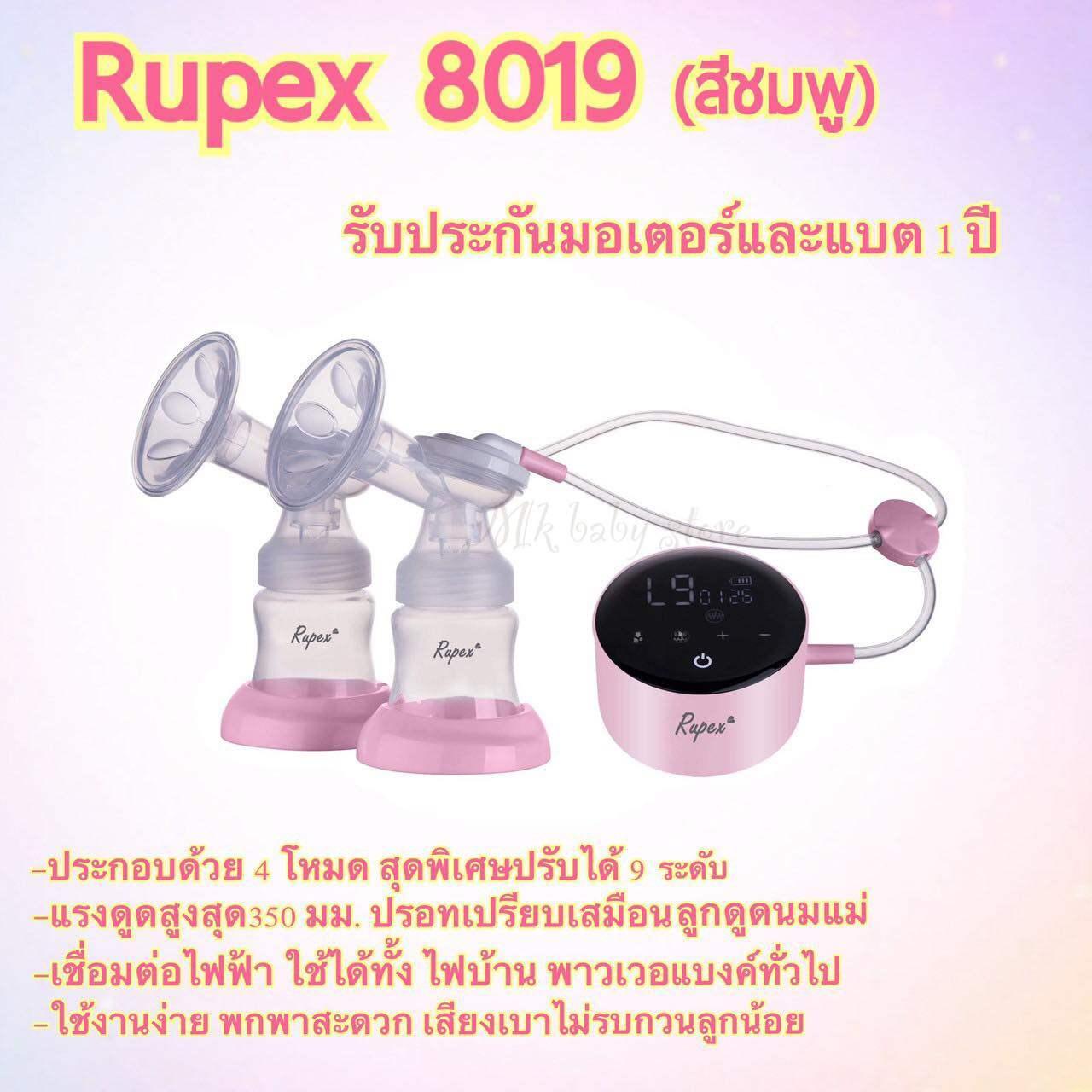 เครื่องปั้มนมไฟฟ้า เครื่องปั๊มนม RUPEX 8019 (สีชมพู) เครื่องปั๊มนมคู่ ราคาประหยัด ใช้ง่าย พกพาสะดวก มีแบตเตอรี่ในตัว ของแท้ แรงดูดดี ทนทาน ประกันมอเตอร์และแบตนาน 6เดือน ส่งไว มีเก็บเงินปลายทาง