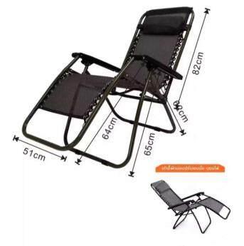 เก้าอี้พักผ่อน เก้าอี้เอนนอน รับน้ำหนักได้ 90kg เก้าอี้ เก้าอี้พับ เก้าอี้สนาม เก้าอี้นอน เก้าอี้พับได้ เก้าอี้พับนอน เก้าอี้เอนหลัง เก้าอี้สุขภาพ เก้าอี้นั่งเล่น เก้าอี้ปรับนอน เก้าอี้นอนพับได้ เก้าอี้สนามพับได้ เก้าอี้ปรับเอนนอน เก้าอี้ปรับระดับ.