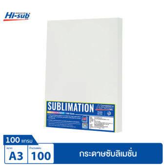 Hi-jet กระดาษทรานเฟอร์ ซับลิเมชั่น Sublimation Transfer Paper 100 แกรม A3 100 แผ่น
